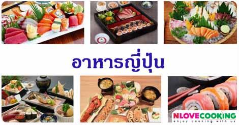 อาหารญี่ปุ่น สูตรอาหาร เมนูอาหาร อาหาร