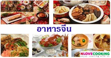 สูตรอาหาร เมนูอาหาร อาหารจีน อาหาร