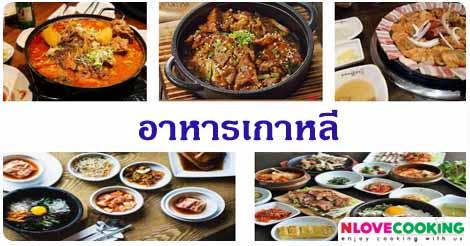 อาหารเกาหลี อาหาร เมนูอาหาร สูตรอาหาร