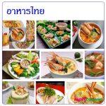อาหารไทย เมนูอาหาร สูตรอาหาร อาหาร