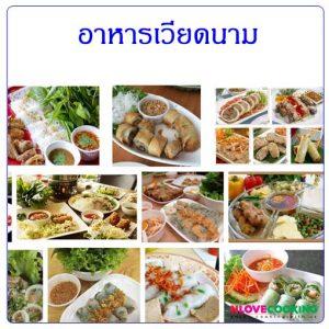 อาหารเวียดนาม สูตรอาหารเวียดนาม เมนูอาหารเวียดนาม อาหารญวน