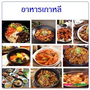 อาหารเกาหลี สูตรอาหารเกาหลี เมนูอาหารเกาหลี สูตรอาหาร