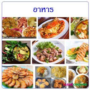 อาหาร สูตรอาหาร เมนูอาหาร รายการอาหาร