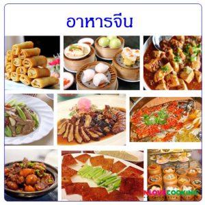อาหารจีน สูตรอาหารจีน เมนูอาหารจีน วิธีทำอาหารจีน