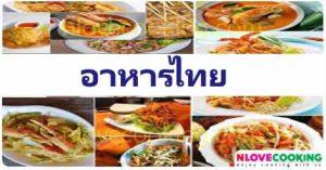 อาหารไทย เมนูอาหาร อาหาร สูตรอาหาร