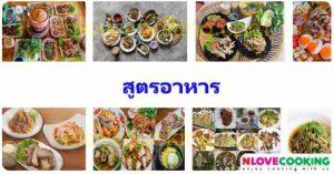 สูตรอาหาร เมนูอาหาร สอนทำอาหาร รายการอาหาร