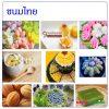 ขนมไทย สูตรขนมไทย ขนมหวาน ของหวาน