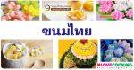 ขนมไทย ขนมหวาน ของหวาน สูตรขนมไทย