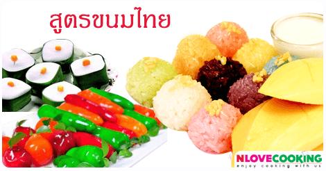 ขนมไทย รวมสูตรขนมหวาน อาหารไทย