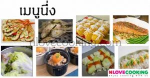 เมนูนึ่ง อาหารประเภทนึ่ง อาหารไทย สูตรอาหาร