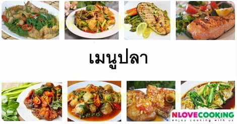 เมนูปลา กับข้าวจากปลา สูตรอาหาร เมนูอาหาร