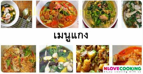 เมนูแกง เมนูต้ม อาหารไทย สูตรอาหาร