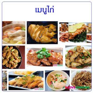 เมนูไก่ อาหารประเภทไก่ สูตรอาหาร เมนูอาหาร