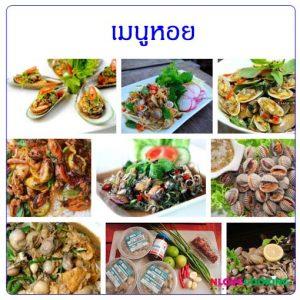 เมนูหอย กับข้าวจากหอย หอยทำอะไรกินได้บ้าง เมนูอาหาร