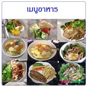 อาหาร เมนูอาหาร สูตรอาหาร รายการอาหาร