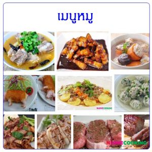 เมนูหมู กับข้าวจากหมู เมนูอาหารประเภทหมู หมูทำอะไรกินได้บ้าง