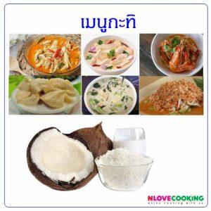 เมนูกะทิ อาหารไทย เมนูอาหาร สูตรอาหาร