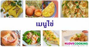เมนูไข่ อาหาร สูตรอาหาร เมนูอาหาร