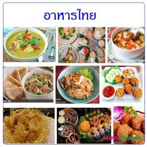 อาหารไทย สูตรอาหารไทย อาหารไทยมีอะไรย้าง เมนูอาหาร