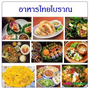 อาหารไทย อาหารไทยโบราณ เมนูอาหาร สูตรอาหาร
