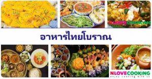 อาหารไทยโบราณ อาหารโบราณ อาหารไทย สูตรอาหาร