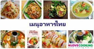 เมนูอาหาร อาหาร สูตรอาหาร อาหารไทย