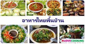 อาหารพื้นเมือง อาหารพื้บบ้าน อาหารไทยพื้นเมือง สูตรอาหาร