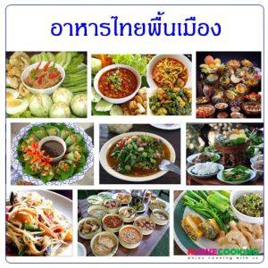 อาหารไทย อาหารพื้นเมือง เมนูอาหาร สูตรอาหาร