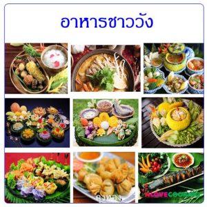 อาหารไทย อาหารชาววัง เมนูอาหาร สูตรอาหาร