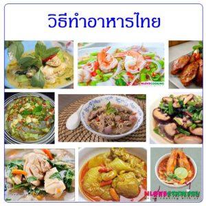 วิธีทำอาหารไทย อาหารไทย สูตรอาหาร เมนูอาหาร