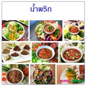 น้ำพริก สูตรน้ำพริก เมนูน้ำพริก อาหารไทย
