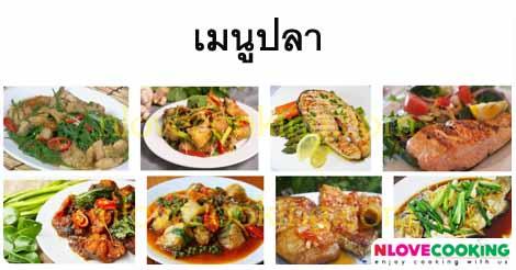 เมนูปลา กับข้าวจากปลา อาหารประเภทปลา สูตรอาหาร