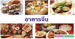 อาหารจีน เมนูอาหาร สูตรอาหาร อาหาร