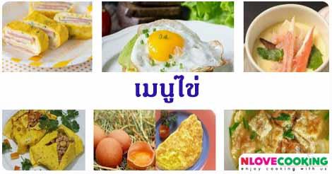 เมนูอาหาร สูตรอาหาร เมนูไข่
