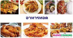 อาหารทอด เมนูทอด อาหารประเภททอด อาหารไทย