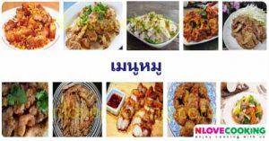 เมนูหมู อาหารประเภทหมู สูตรอาหารมีหมู อาหารไทย