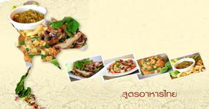 อาหารไทย สูตรอาหารไทย อาหารไทย4ภาค