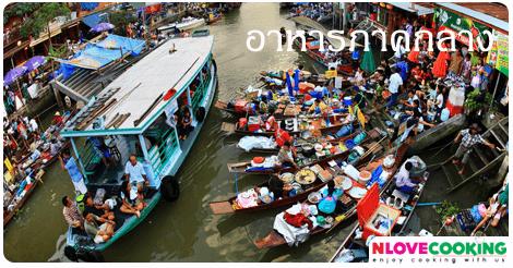 อาหารภาคกลาง อาหารไทย 4 ภาค อาหารท้องถิ่น อาหารพื้นบ้าน