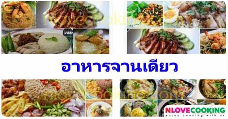 อาหารจานเดียว อาหารจานด่วน อาหารตามสั่ง อาหารไทย