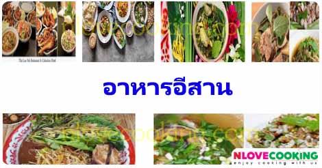 อาหารอีสาน อาหารไทย อาหารท้องถิ่น อาหารพื้นบ้าน