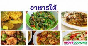 อาหารใต้ อาหารปักษ์ใต้ อาหารไทย เมนูอาหาร