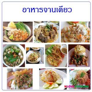 อาหารจานเดียว อาหารจานด่วน อาหารตามสั่ง สูตรอาหารจานเดียว