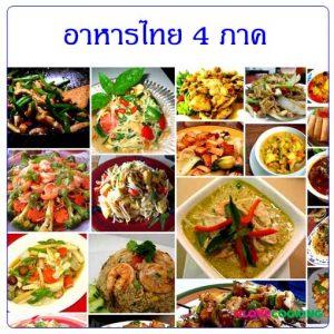 อาหารไทย 4 ภาค อาหารไทย4ภาค อาหารพื้นเมือง อาหารไทยภาคต่างๆ