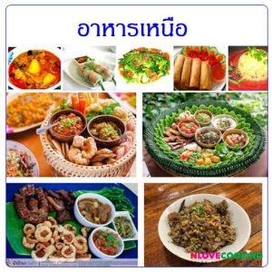 อาหารเหนือ อาหารภาคเหนือ อาหารล้านนา อาหารไทย