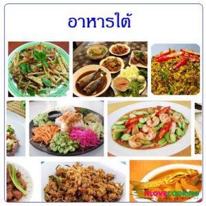 อาหารใต้ อาหารไทย อาหารภาคใต้ สูตรอาหาร