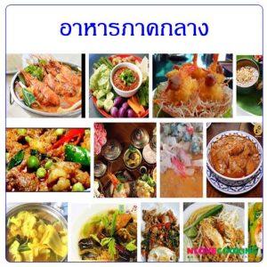อาหารภาคกลาง อาหารพื่นเมืองภาคกลาง อาหารไทยภาคกลาง อาหารพื้นบ้านภาคกลาง