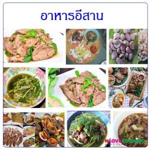 อาหารอีสาน อาหารไทยอีสาน อาหารพื้นบ้านอีสาน อาหารพื้นเมืองอีสาน