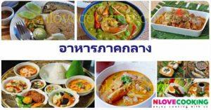 อาหารภาคกลาง อาหารพื้นบ้าน อาหารไทย เมนูอาหาร