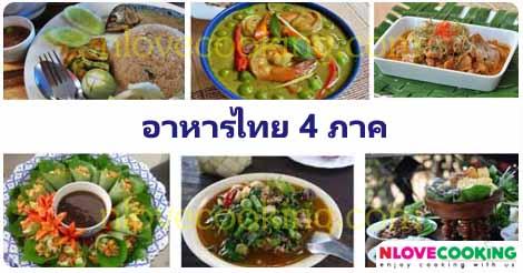 อาหารไทย อาหาร4ภาค อาหารสี่ภาค อาหารพื้นบ้าน