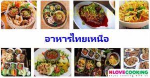 อาหารเหนือ อาหารไทย อาหารภาคเหนือ สูตรอาหารเหนือ